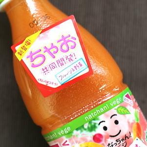ちゃおガール共同開発「なっちゃんベジ」はおっきいお友達にも嬉しい内容! 野菜補給できてモテモテに!