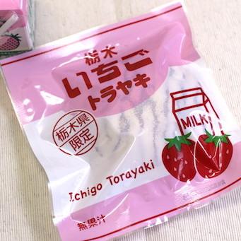 栃木新名物いちごトラヤキの美味さがファンタジスタ 無果汁なのに苺畑のような香りと味にキャー!!!!!