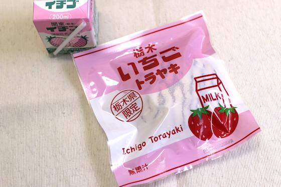 栃木にこんな美味しいお菓子があったのです!
