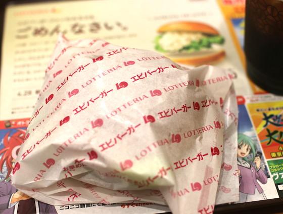 包み紙はエビバーガーのもの。でも、エビは入っていない。