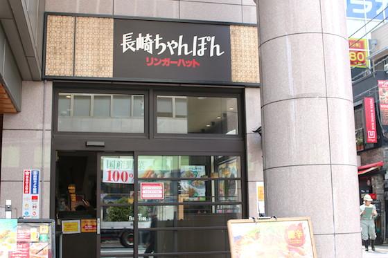 餃子定食はリンガーハットの一部店舗および期間限定!