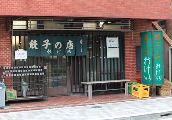 昭和29年創業、50年以上もタンメンと餃子で愛されてきたお店。愛川さんがテレビ番組や雑誌で紹介したこともしばしば。