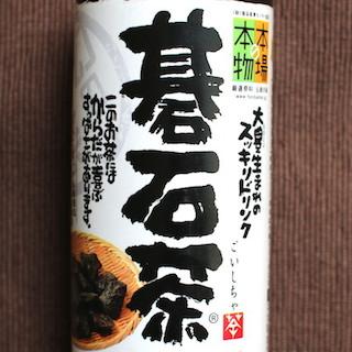 健康ドリンクシーンで熱い「碁石茶」の味がすごい! 乳酸発酵で酸っぱ〜!!! でもそれで老化防止&代謝促進も!!!