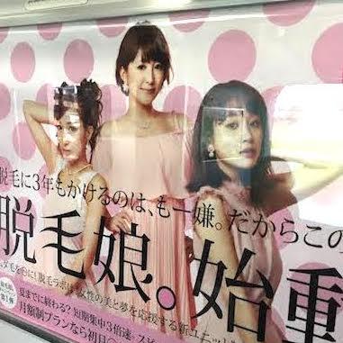 元モー娘。の脱毛ポスターにファン騒然 矢口、辻、高橋愛の無毛アピール広告がすごい!