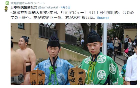 日本相撲協会公式ツイッターより。右が角界の羽生結弦と名高い、木村桜乃助。