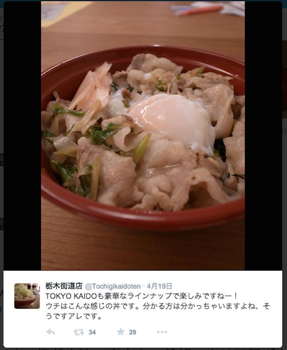 ラーメン二郎栃木街道店の発表に、全国のラーメン二郎ファンが歓声を! 栃木街道店公式ツイッターより。
