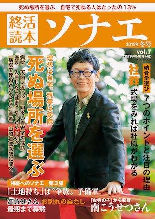産経新聞出版『終活読本 ソナエ』2015年冬号。