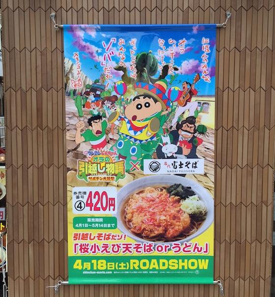 富士そば前にしんちゃんのポスターが!