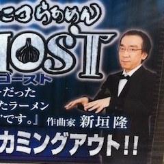 新垣隆さん監修ラーメンに異常事態が発生か ポスターから名前消え「ゴースト状態」に
