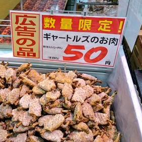 話題のギャートルズ肉が投げ売り状態 無残な「マンモスの墓場状態」はなぜなのか?