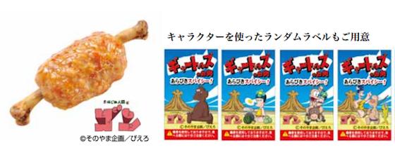 米久株式会社が発売して話題になった「ギャートルズの肉」。