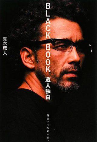真木蔵人『BLACK BOOK 蔵人独白』(コアマガジン)