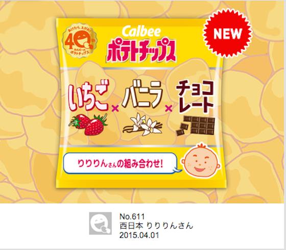 こんなあなただけのポテチの味を考えて応募、すると100万円当たるとのこと!