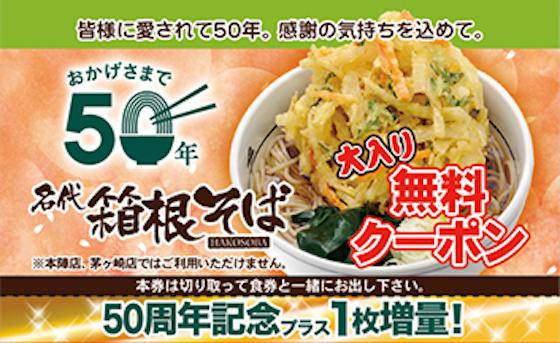 箱根そばが太っ腹なキャンペーンを開始!