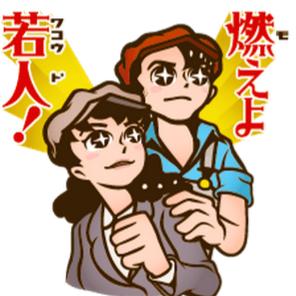 社畜なら涙出るスローガン系LINEスタンプが熱い!!! 「さあ労働だ!」昭和レトロなメッセージがいいと、意外な人気