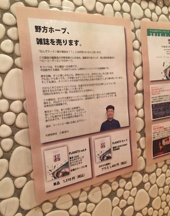 野方ホープ高田馬場店には、気鋭の社会学者・宇野常寛氏が常連とのこと。背脂スーパー食べたのか、気になるところ(感想聞いてみたい!)。