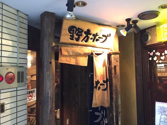 吉祥寺店で食べた次第。