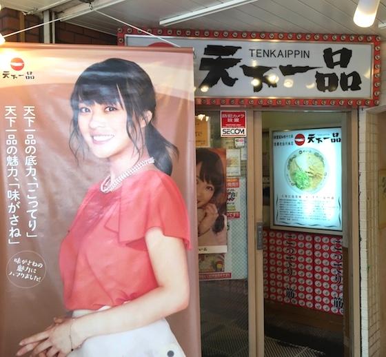 """東京の天一でも""""名店""""として知られる水道橋店。"""