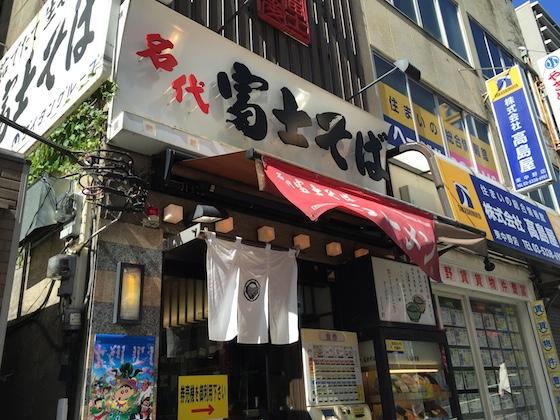 富士そば東中野店で食べました。