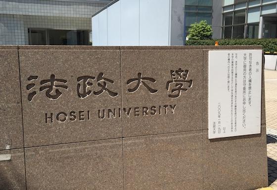 法政大学の市ヶ谷キャンパス。
