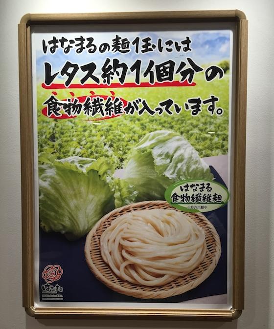 とはいえ、別に麺が野菜っぽい、筋っぽいわけではなく、フツーに美味しいのです。