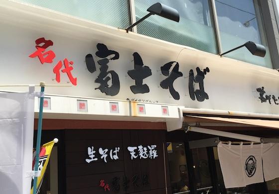 富士そば渋谷下田ビル店。