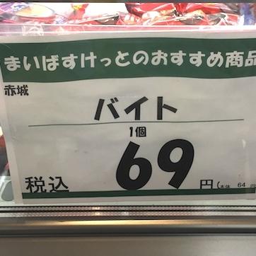 コンビニで発見「バイト1つ69円」が面白すぎる!!! 客からも相次ぐ「なんだコレ?」の声