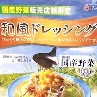 松屋で牛丼より美味いサラダ&ドレッシング提供中 国産野菜を富士のミネラル天然水で洗った、感動の味わい