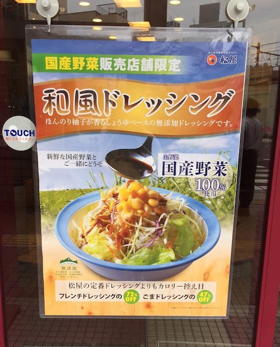 国産野菜に和風ドレッシング、あわないわけがない!