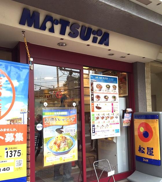松屋の一部店舗のサラダはなんと国産野菜!