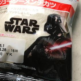ダースベイダーのランチパックが暗黒面に美味い件!!! 黒胡椒が辛くて、食べ終わると「コーホー…」ってなる!