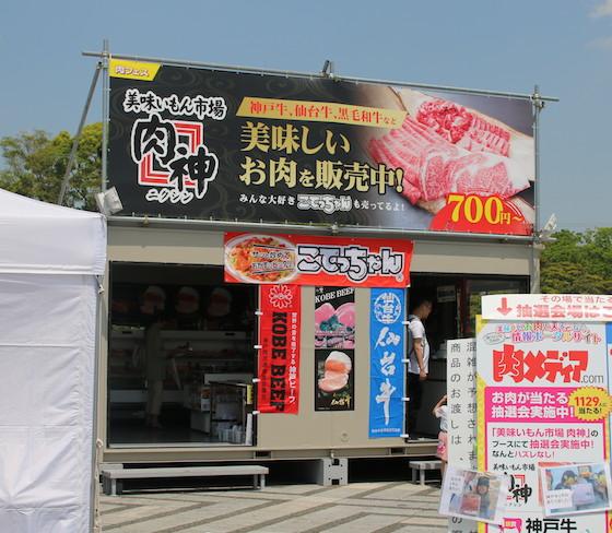 入り口付近の売店では、特選神戸牛が、ものすごく格安に購入できます。1400円の「ざぶとん」はかなりのお値打ち価格。