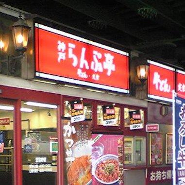 牛丼チェーンらんぷ亭が続々消えていた…びっくりすぎる理由 東京チカラめし系グループに買収され、家系ラーメンに続々転換