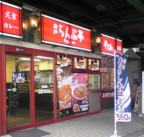 味噌牛丼などオリジナルメニューで人気だったらんぷ亭。