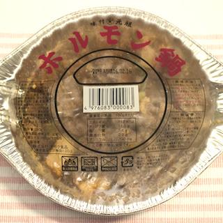 コンビニ冷凍ホルモン鍋が美味すぎた!初夏もオススメ! 300円でアレンジ自由、居酒のつまみ超える味の良さ