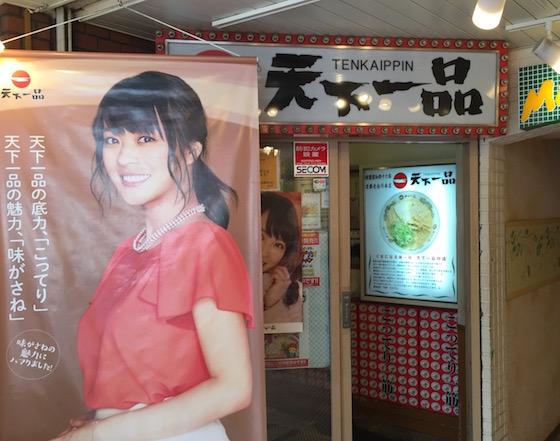 東京では数少ない直営の水道橋店。