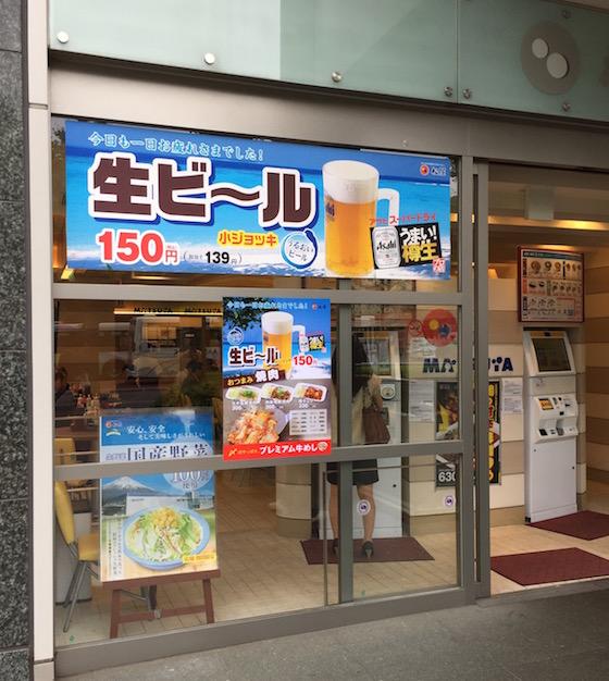 牛丼チェーン松屋、三鷹駅北口店に衝撃のポスターが!