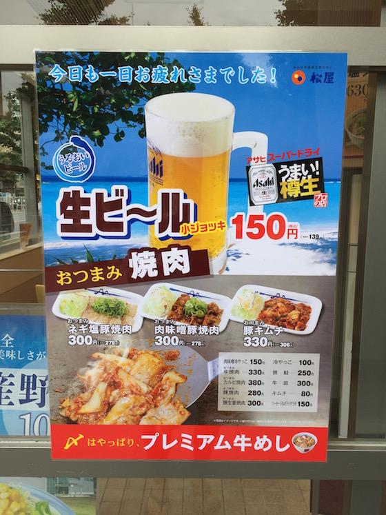 生ビール小が150円!