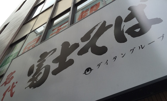 なにかと話題な富士そばです。