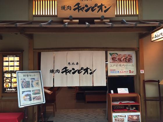 名店チャンピオンの羽田空港店。