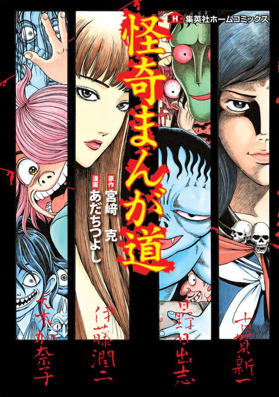 『怪奇まんが道』(集英社ホームコミック)