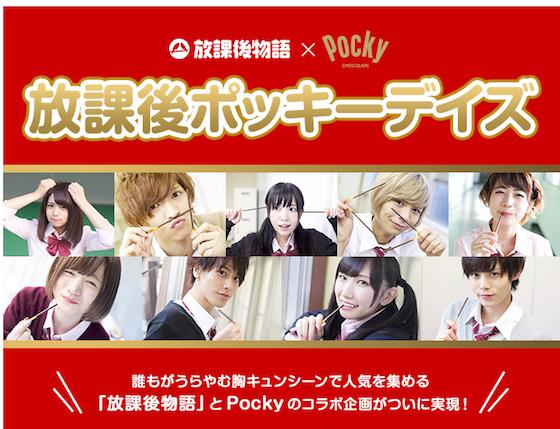 同サイトでは胸キュンムービー「放課後ポッキーデイズ」も見られるぞ!
