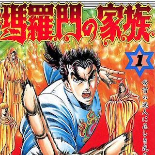 発禁マンガ「瑪羅門の家族」復活 少年A騒動でジャンプ打ち切りの怪作が漫画ゴラクで