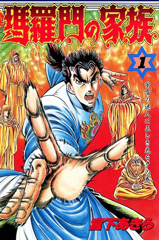 神戸連続児童殺傷事件のあおりで絶版になった『瑪羅門の家族』(集英社)。