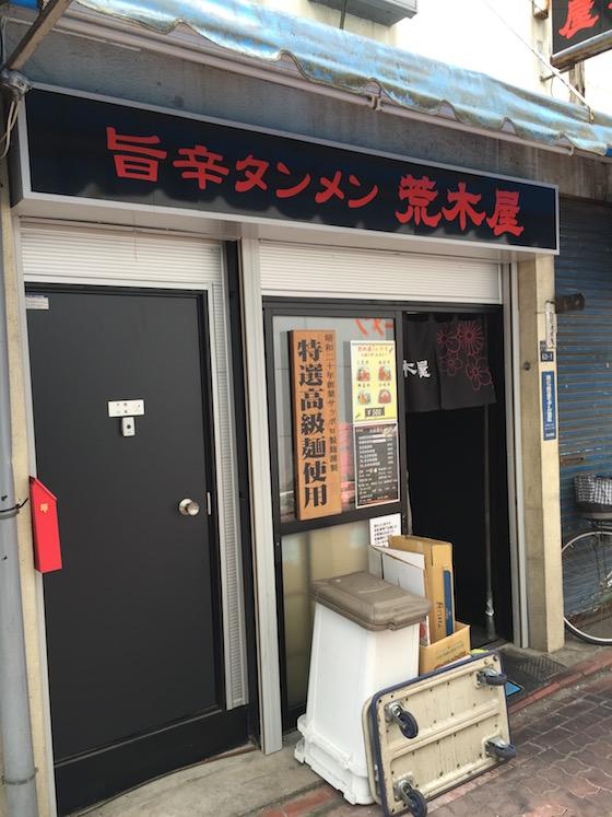 蒙古タンメン中本が告発行った、東京大田区蒲田の人気店「荒木屋」。
