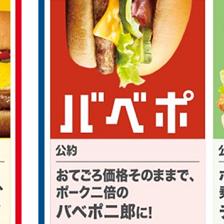 マクドナルドのラーメン二郎風バーガーが物議 二郎ファンの賛否もまっぷたつ