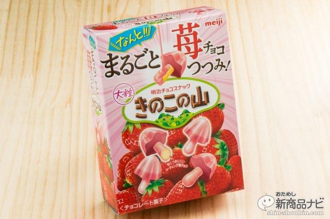 『まるごといちごで包んだ大粒きのこの山』すべてがピンクの衝撃ビジュアル!クラッカー部分まで苺チョコ!!