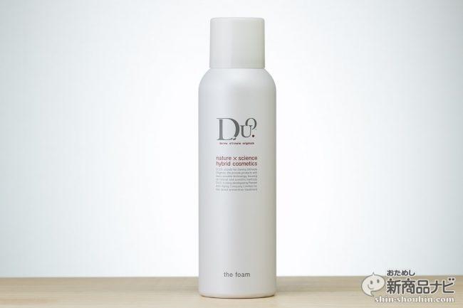 1本3役!炭酸の濃密泡で洗う『D.U.O ザ フォーム』はエイジングケア成分たっぷり