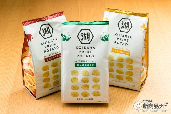 『KOIKEYA PRIDE POTATO 秘伝濃厚のり塩/松茸香る極みだし塩/魅惑の炙り和牛』売れすぎ販売停止続出! 日本が誇るポテトチップスメーカーの威信をかけた究極味!
