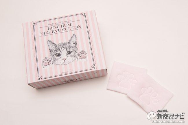 『猫にふんでもらう心地のスキンケア ふみふみ肉球コットン』猫好き熱狂のアノ感覚を型押しコットンで再現!
